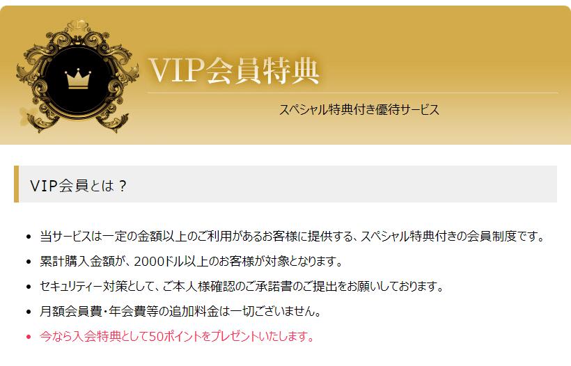 DXLIVE VIP会員特典