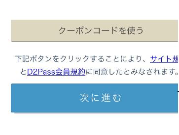 DXLIVEクーポンコードを使う