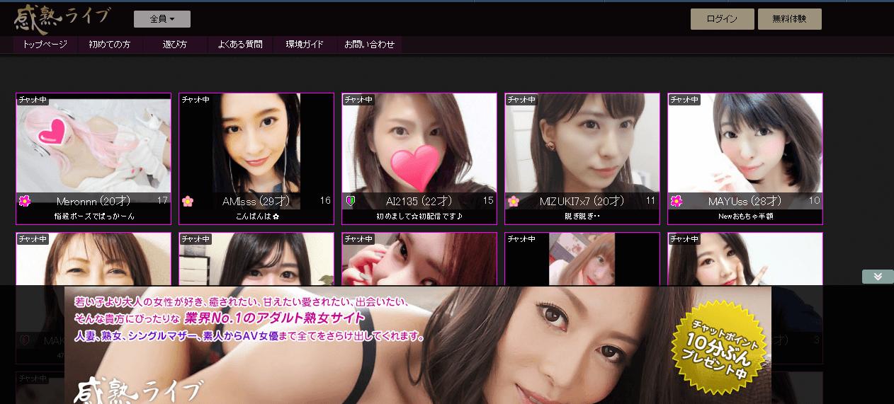 完熟ライブ公式サイト男性