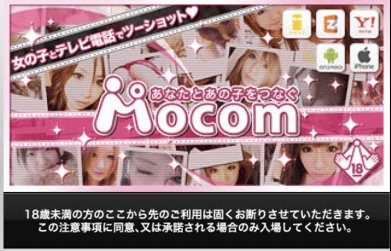 モコム公式サイトトップ男性用