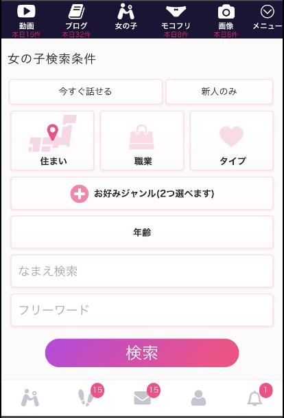 モコム女の子検索画面