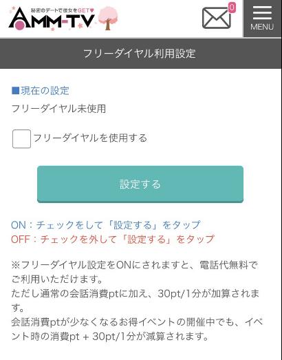 AMM-TVフリーダイヤル制