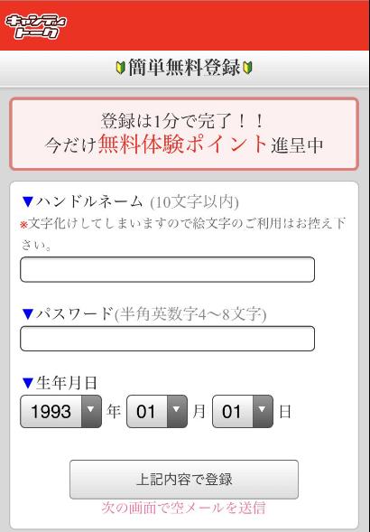 キャンディトーク 登録アカウントフォーム