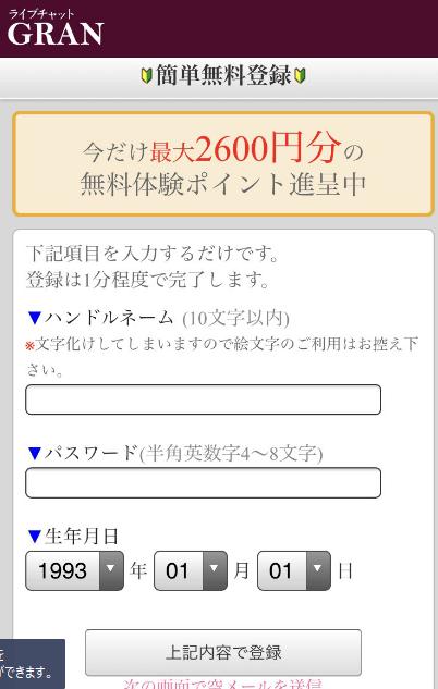 グラン無料登録フォーム