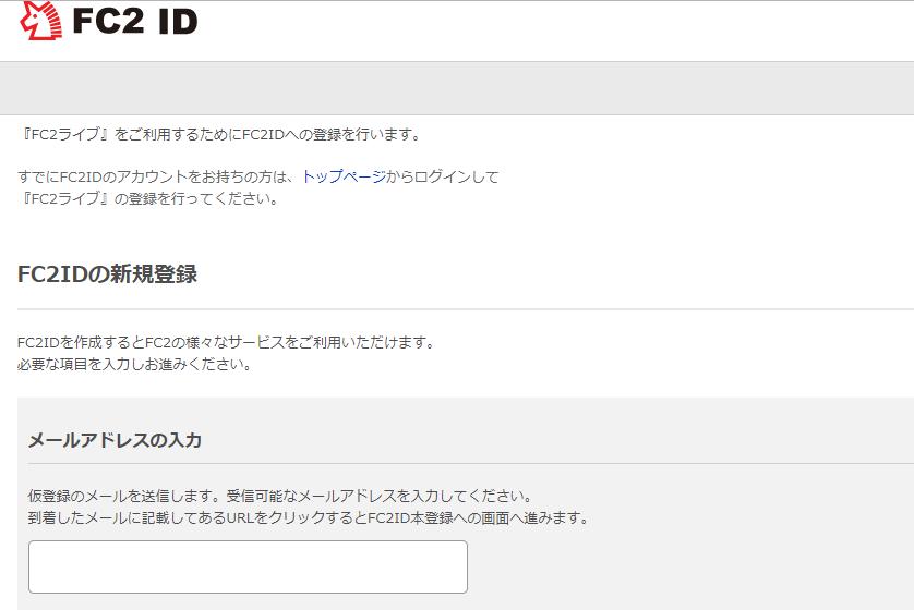 FC2ID登録画面