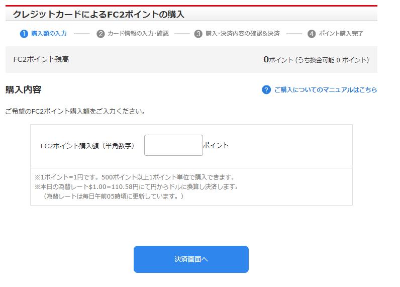 FC2 クレジット決済①