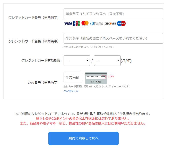FC2 クレジットカード決済②