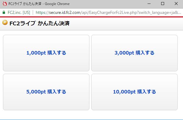 FC2かんたん決済②