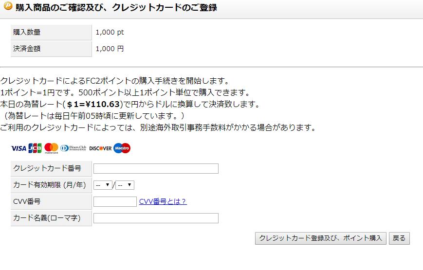 FC2かんたん決済③