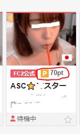FC2サムネイル2