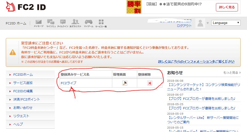 FC2ID画面トップ