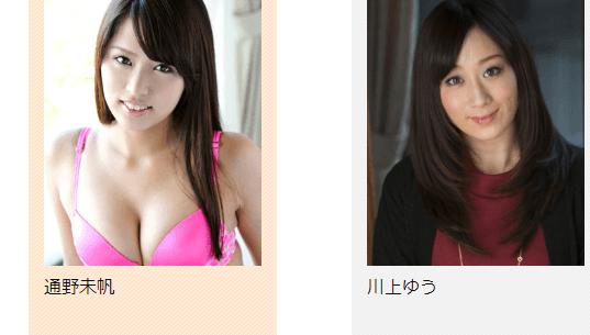 AV女優4月FANZAライブ