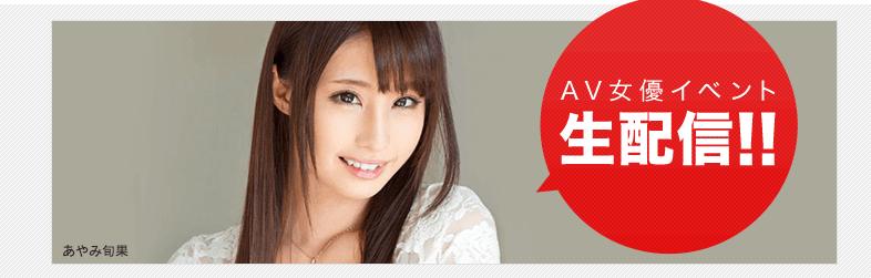 DMM AV女優ライブチャット トップ