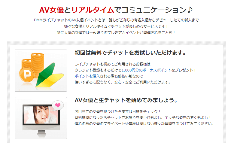 DMM AV女優ライブチャット 詳細