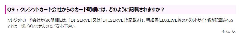 DXLIVE クレジットカード明細