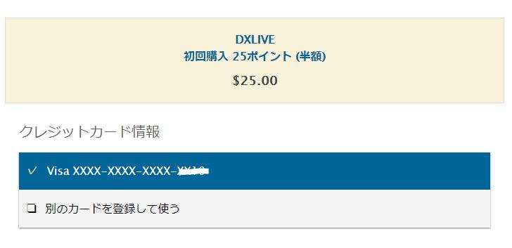 DXLIVE初回購入割引
