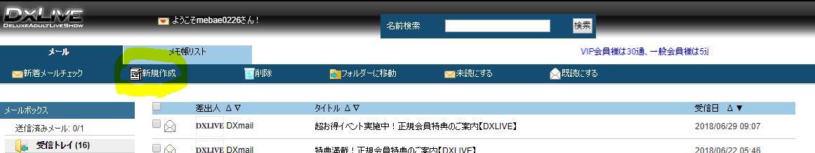 DXLIVE メールの送り方