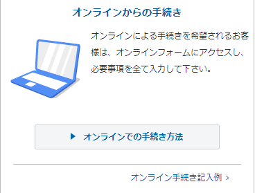 DXLIVE オンライン承諾書手続き