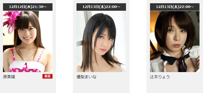 FANZAライブ 12月のAV女優