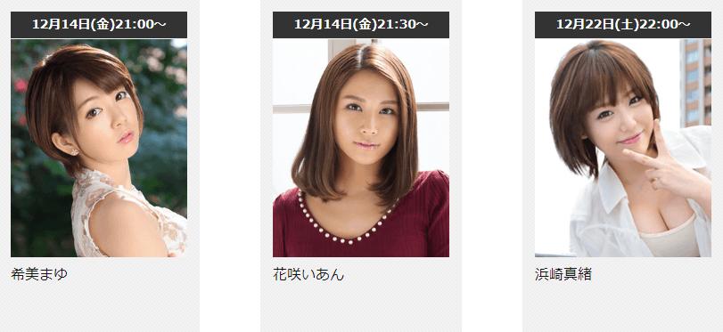 FANZAライブ 12月出演AV女優