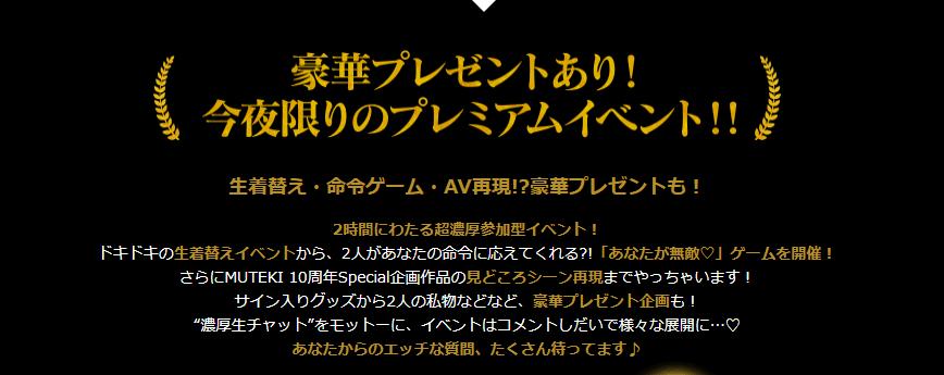 FANZAライブ ムテキ10周年 AV女優
