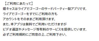 姫キャス 公式アプリ アプリ内容