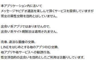 姫キャス アプリ禁止事項