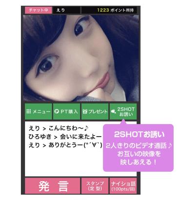 姫キャス 通話 チャット画面① 遊び方