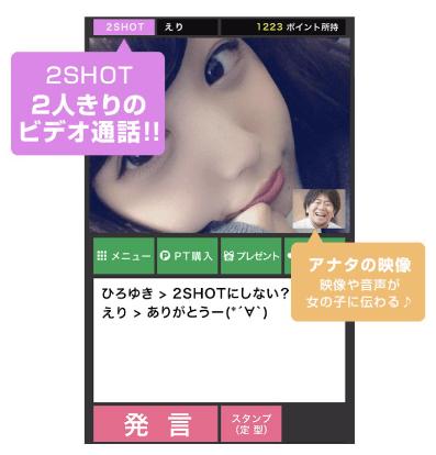 姫キャス チャット画面② 遊び方 通話