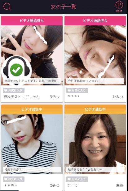 姫キャス LISA アプリ画面 サムネイル