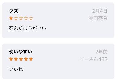 姫キャス ios アプリ 口コミ・評価