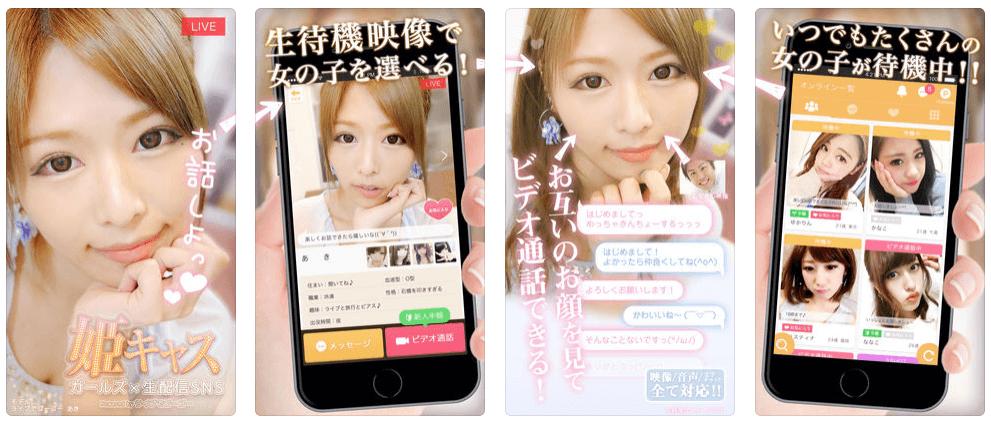 姫キャス 公式サイト