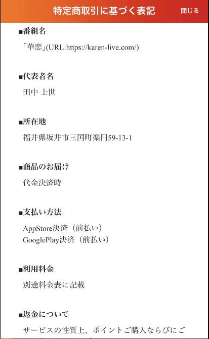 華恋 会社概要 運営会社情報