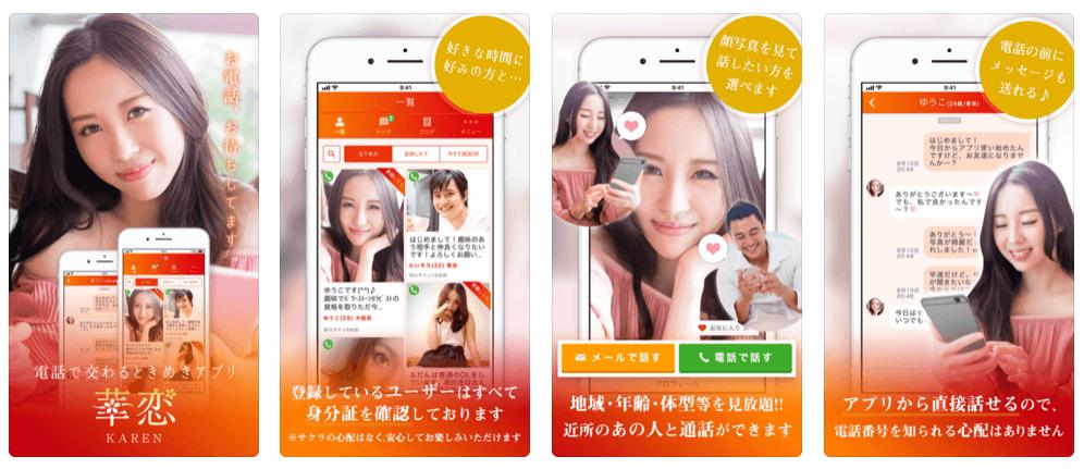 華恋 公式サイト トップページ