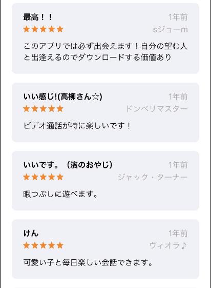 meets ミーツ アプリ いい口コミ 評価