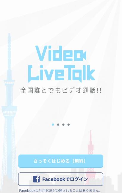 ビデオアプリトークアプリトップページ