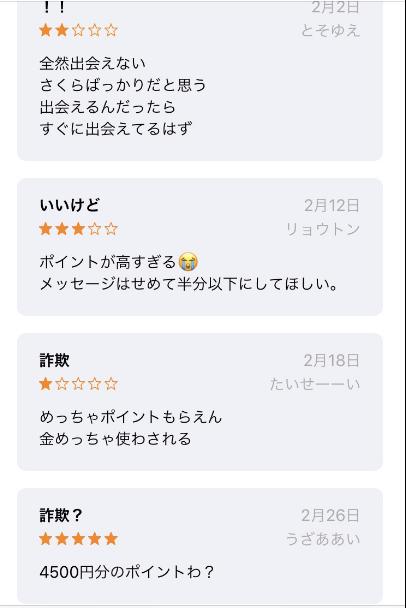 ビデオライブトーク 口コミ 評価 評判