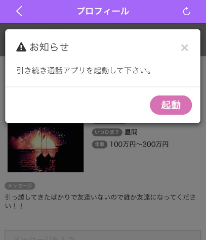 Livelivelive アプリ彼女 画像