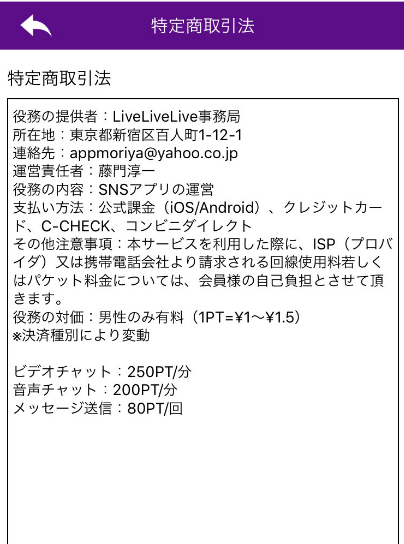 Livelivelive 特商法 会社概要 運営者情報