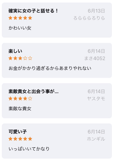 Livelivelive いい口コミ 評価