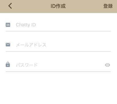 chatty アカウント 引継ぎ メールアドレス