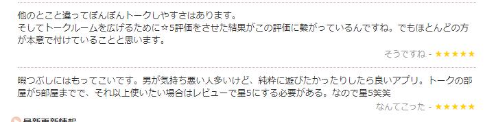 chatty 悪い口コミ・評判① アプリ