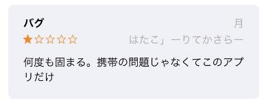 chatty アプリ 悪い口コミ・評判