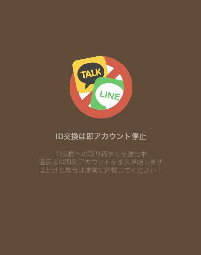 chatty アプリ LINE カカオトークID 交換禁止