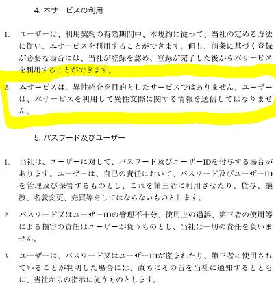 chatty アプリ 利用規約①