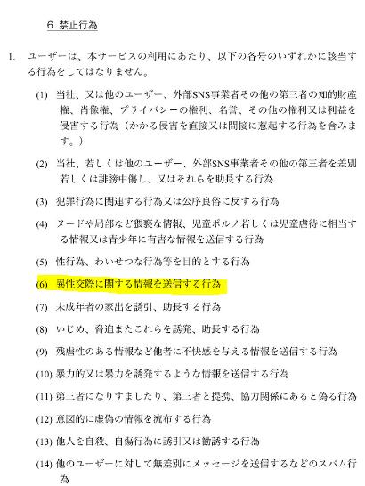 chatty アプリ 利用規約②