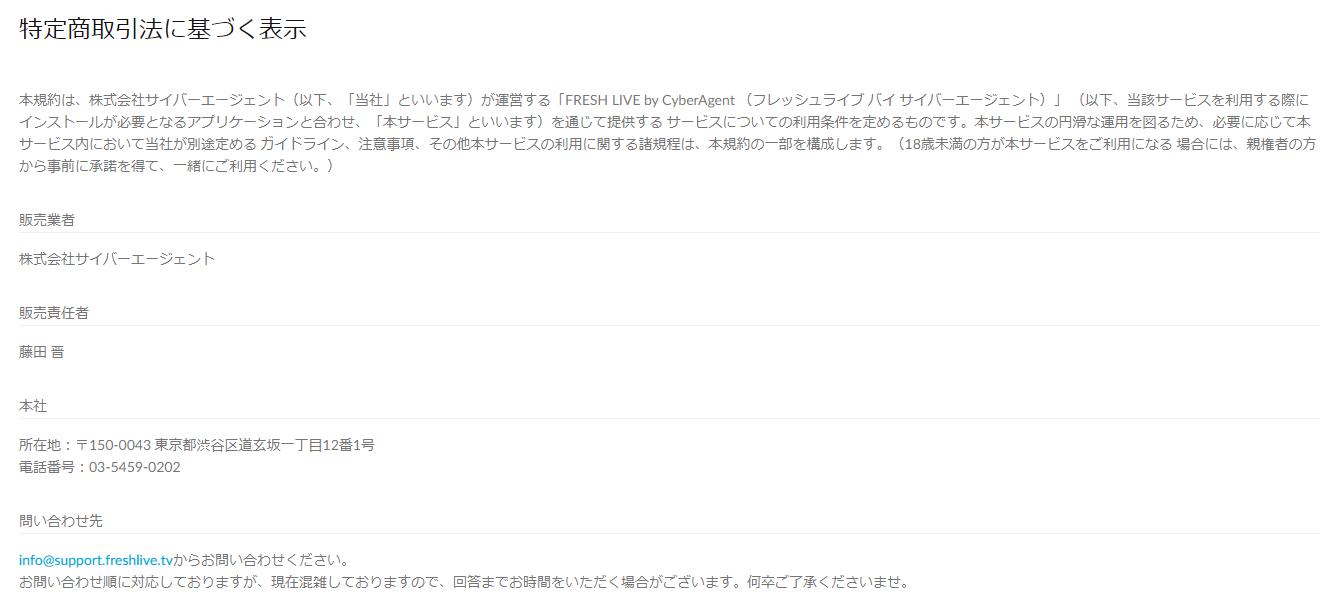 FRESHLIVE 特商法 運営者情報