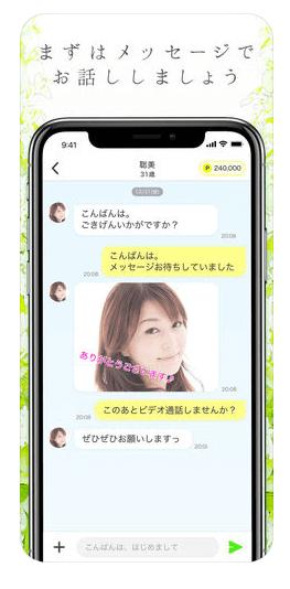 ジャスミン メッセージ画面