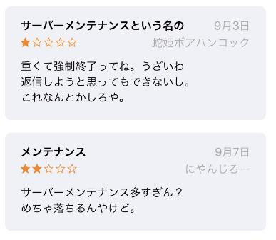 きいろチャット アプリ サーバーメンテナンス1
