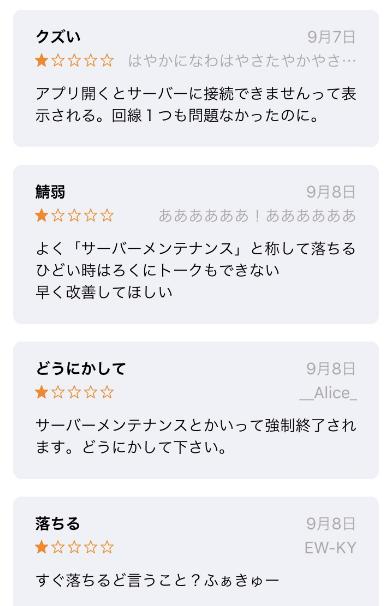 きいろチャット アプリ サーバーメンテナンス2